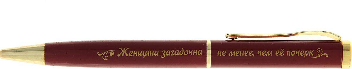 Ручка шариковая Женщина загадочна не менее чем ее почерк116766Очаровательные подарки не обязательно должны быть большими. Порой, достаточно всего лишь письменной ручки. Она давно стала незаменимым аксессуаром, который должен быть в сумочке каждой девушки. Шариковая ручка придется по вкусу любой ценительнице прекрасных и функциональных аксессуаров. Сочетая в себе яркий дизайн с эффектной гравировкой и удобный поворотный механизм, она становится одним из лучших подарков.