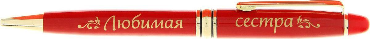 Ручка шариковая Любимая сестра синяя 127359127359Эта ручка сочетает в себе интересный дизайн и современный материал! Она удобна в использовании: густые чернила не расплываются на бумаге и не вытекают при переноске, а яркое индивидуальное оформление радует глаз. Преимущества:-картонная подложка-открытка,-индивидуальный дизайн,-пластиковый чехол-упаковка.
