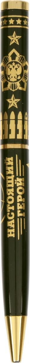 Ручка шариковая Настоящему герою синяя1524035Ручка подарочная Настоящему герою в чехле из экокожи Практичный и очень красивый подарок. Он станет незаменимым помощником в делах, а оригинальный дизайн будет радовать своего обладателя и поднимать настроение каждый день. Преимущества: чехол из искусственной кожи с тиснением фольгой дизайнерская ручка. Такой аксессуар станет отличным подарком для друга, коллеги или близкого человека.