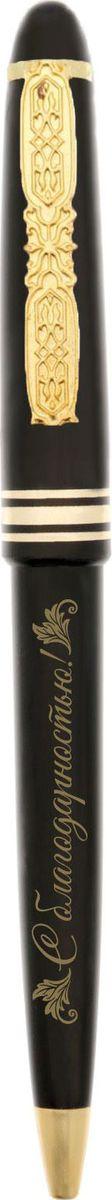 Ручка шариковая С благодарностью цвет корпуса черный золотистый цвет чернил синий
