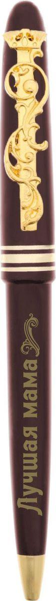 Ручка шариковая Лучшая мама синяя1545363Шариковая ручка Лучшая мама - практичный и очень красивый подарок. Он станет незаменимым помощником в делах, а оригинальный дизайн будет радовать своего обладателя и поднимать настроение каждый день. Преимущества: подарочный конверт с полем для поздравления фигурный клип (держатель) индивидуальный дизайн. Такой аксессуар станет отличным подарком для близкого человека.