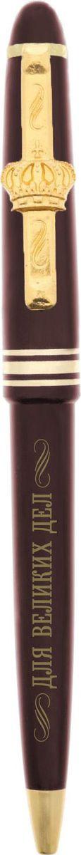 Ручка шариковая Для великих дел синяя 15453671545367Практичный и очень красивый подарок. Он станет незаменимым помощником в делах, а оригинальный дизайн будет радовать своего обладателя и поднимать настроение каждый день. Преимущества: подарочный конверт с полем для поздравления фигурный клип (держатель) индивидуальный дизайн. Такой аксессуар станет отличным подарком для друга, коллеги или близкого человека.