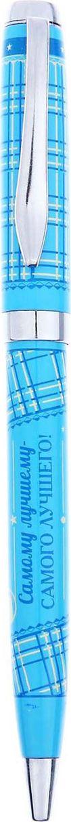 Ручка шариковая Самому лучшему цвет корпуса голубой1118558Ручка в креативном авторском дизайне станет отличным подарком, например, на день рождения или на профессиональный праздник. Ее можно преподнести даже без повода. Милый презент приятно получить всегда! Яркий принт, приятные пожелания и удобная форма изделия придают ему очарование и праздничный вид.Подарочный конверт избавит от необходимости выбирать подходящую упаковку. Дарите близким радость!
