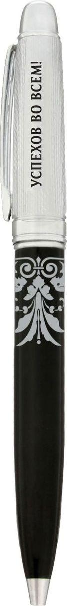 Ручка шариковая Успехов во всем цвет корпуса черный серебристый синяя1545328Ручка Успехов во всем! в чехле из искуственной кожи - практичный и очень красивый подарок. Он станет незаменимым помощником в делах, а оригинальный дизайн будет радовать своего обладателя и поднимать настроение каждый день. Преимущества: чехол из искусственной кожи с тиснением фольгой дизайнерская ручка. Такой аксессуар станет отличным подарком для друга, коллеги или близкого человека.