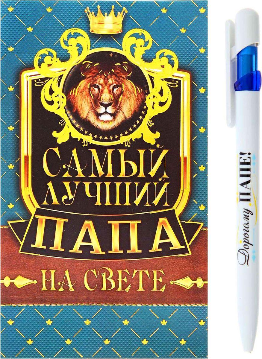 Ручка шариковая Самый лучший папа на открытке с блоком для записей синяя1147904Подарочный набор Самый лучший папа: ручка, блок для записей на открытке — замечательный знак внимания, которым вы можете порадовать близкого человека в любой день и по любому поводу! В набор входит: дизайнерская ручка, блок для записей. Все это преподносится в красивой упаковке, на которой специально отведено место для душевных пожеланий и теплых слов адресату.