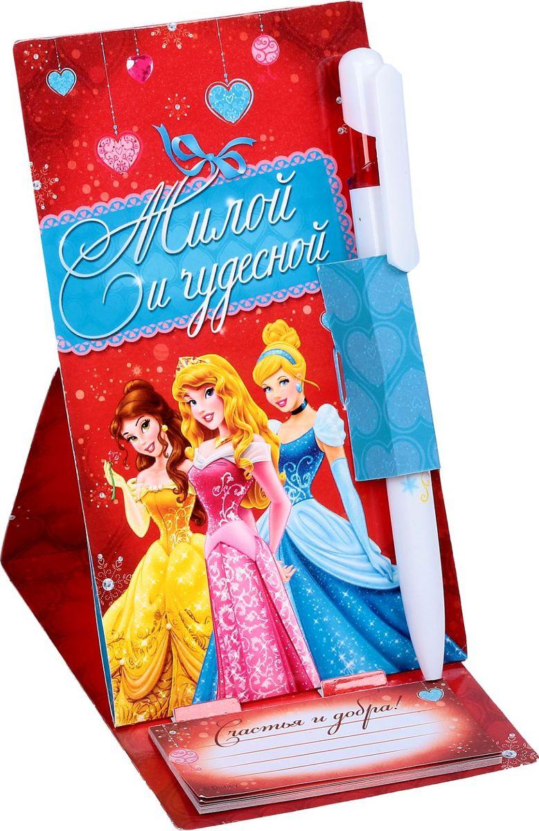 Disney Ручка шариковая Милой и чудесной принцессе на открытке с блоком для записей синяя1367104Дети любят все яркое и цветное. Письменные принадлежности не исключение. Ручка шариковая Disney Милой и чудесной принцессе - станет любимой у ребенка. Пишущий инструмент не потеряется благодаря картонной подставке. А все неожиданные и гениальные мысли не забудутся с блоком для записей с отрывными листами 8х4 см. Ручка будет долго радовать хозяина. Такой подарок не только яркий и красивый, но и практичный, функциональный. Он будет служить ребенку не один день!