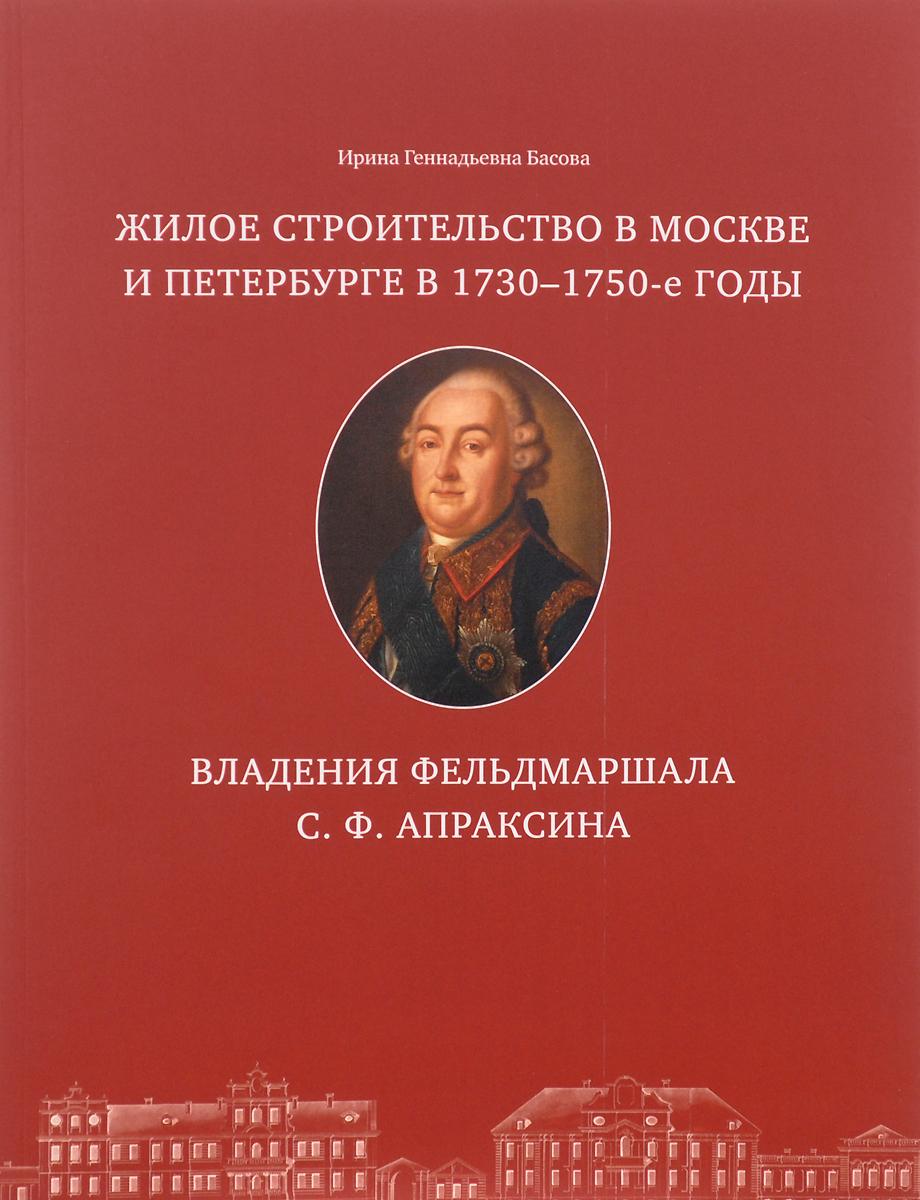 И. Г. Басова Жилое строительство в Москве и Петербурге в 1730-1750-е годы. Владения фельдмаршала С. Ф. Апраксина