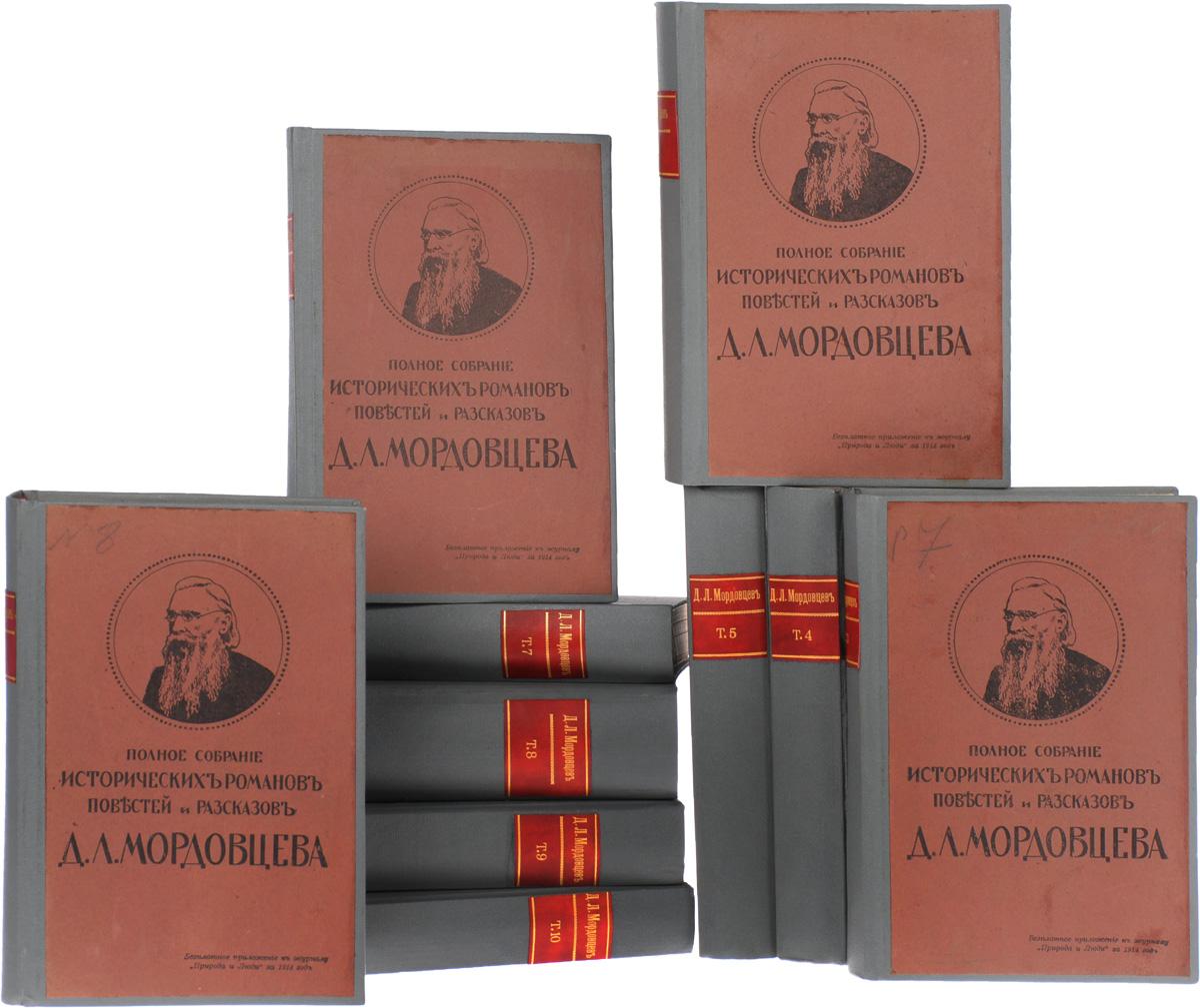 Полное собрание исторических романов, повестей и рассказов Д. Л. Мордовцева