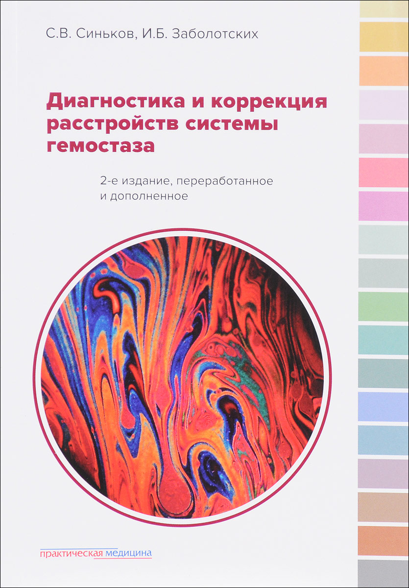 Диагностика и коррекция расстройств системы гемостаза