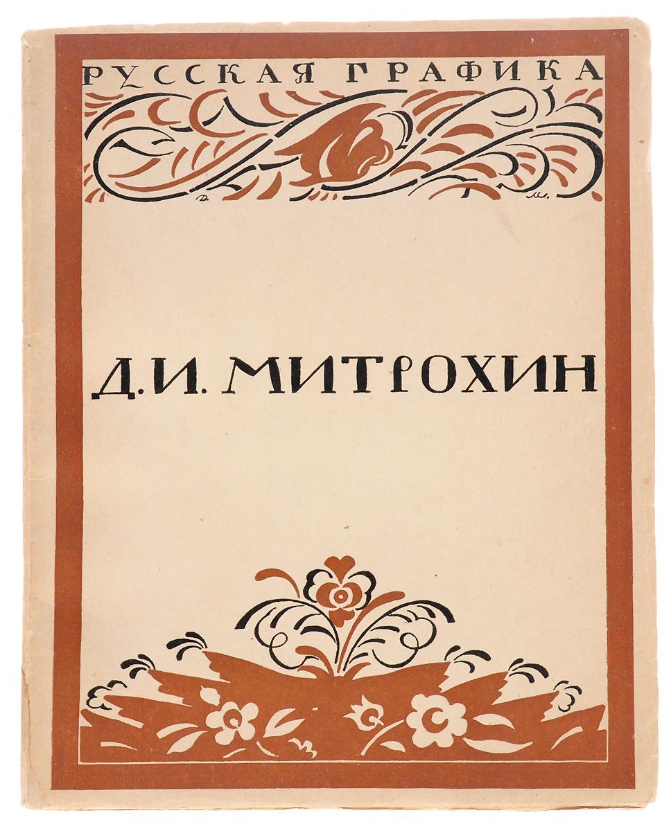 Д. И. Митрохин