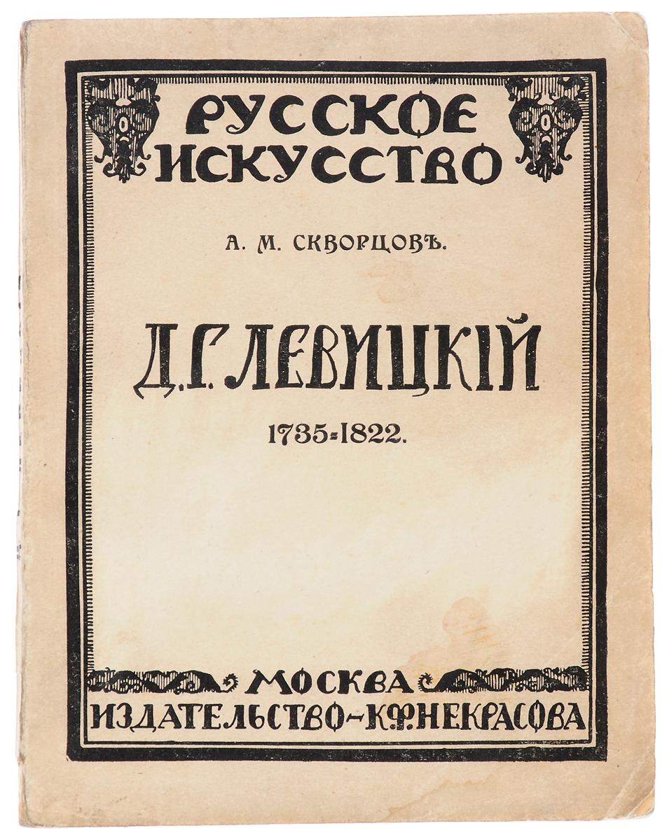 Д. Г. Левицкий. 1735 - 1822 мастера русского балета