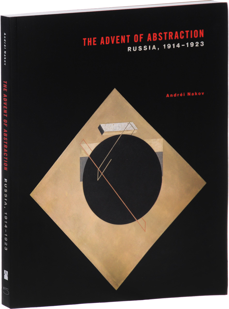 The Advent of Abstraction: Russia, 1914-1923 фотоальбом the conquest yakov khalip heir to the russian avant garde