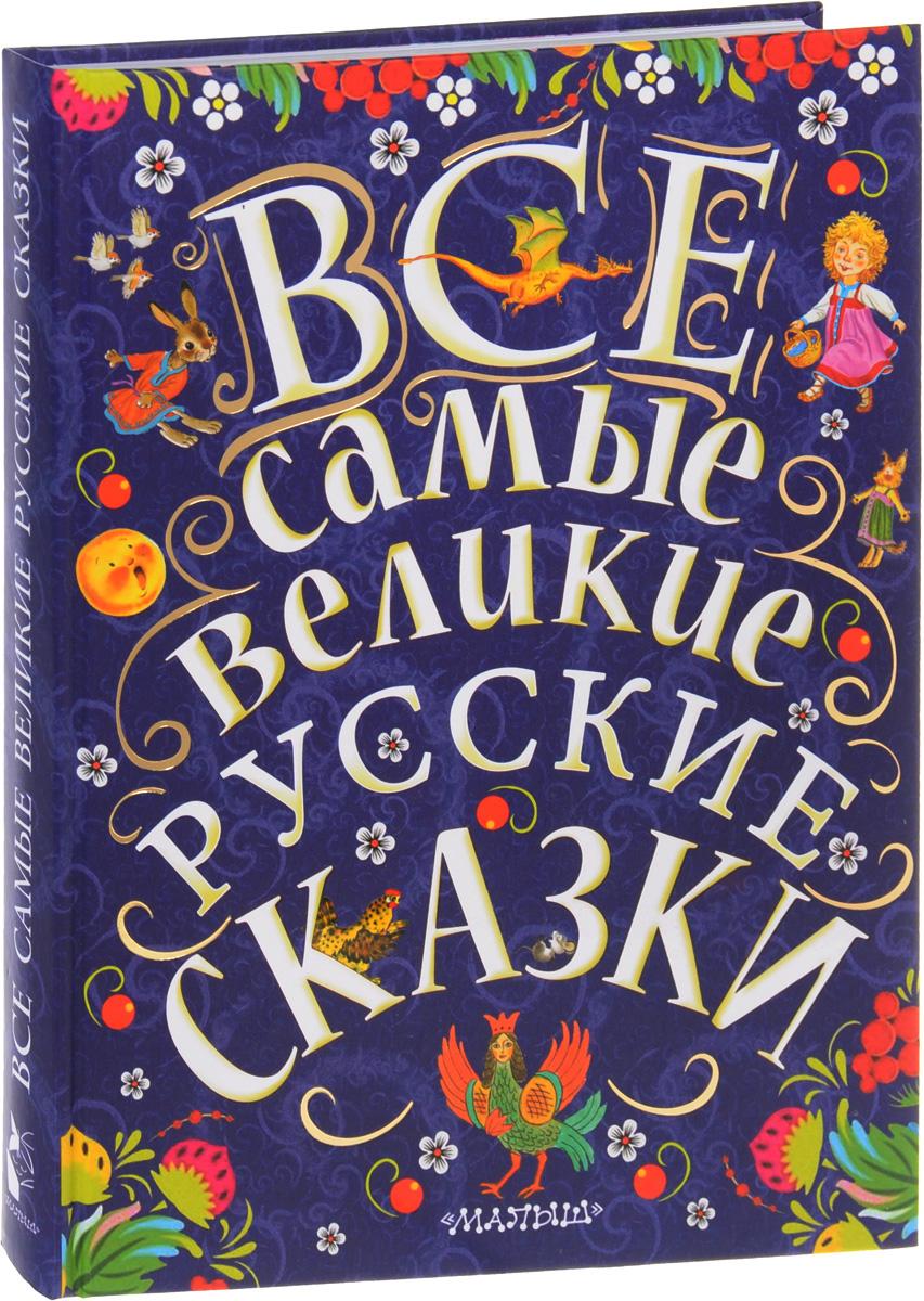 Толстой Алексей Николаевич Все самые великие русские сказки росмэн русские сказки для малышей