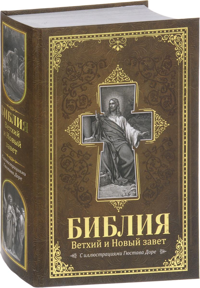 Библия. Ветхий и Новый завет новый завет в изложении для детей четвероевангелие