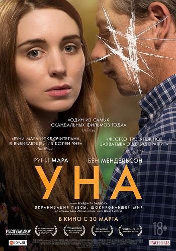 Zakazat.ru: Уна