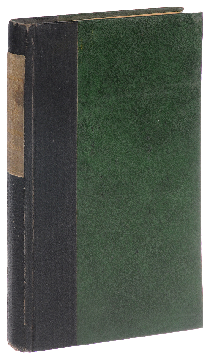 Столичная Бездна. Очерки, листки, типы и картинки сказки собранные братьями гриммами