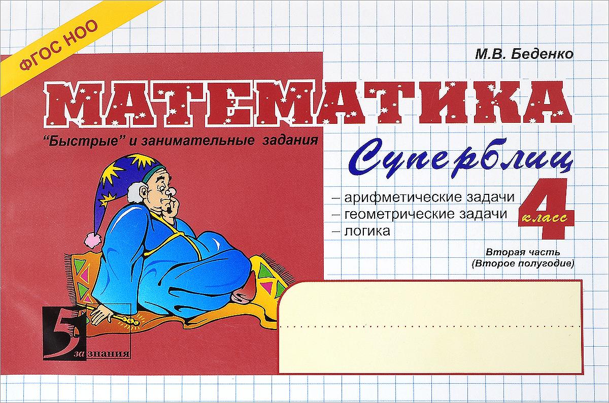 М. В. Беденко Математика. 4 класс. Часть 2 (2 полугодие). Суперблиц