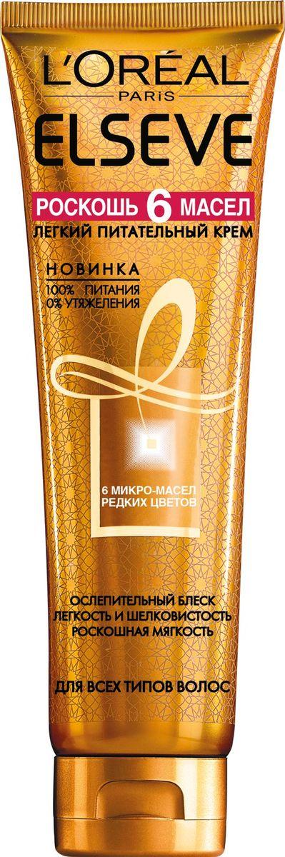 LOreal Paris Elseve Крем-масло для волос Эльсев, Роскошь 6 масел, для всех типов волос, легкое, питательное, 150 млA8443000Крем-масло для волос«Эльсев Роскошь 6 масел» позволит вернуть блеск и мягкость. Масло подходит для всех типов волос, благодаря ультралегкой нежирной текстуре оно легко распределяется и быстро впитывается, обеспечивая глубокое питание и увлажнение. Как результат – мягкие, гладкие и струящиеся волосы, которые к тому же защищены при укладке от воздействия температуры до 230 градусов.