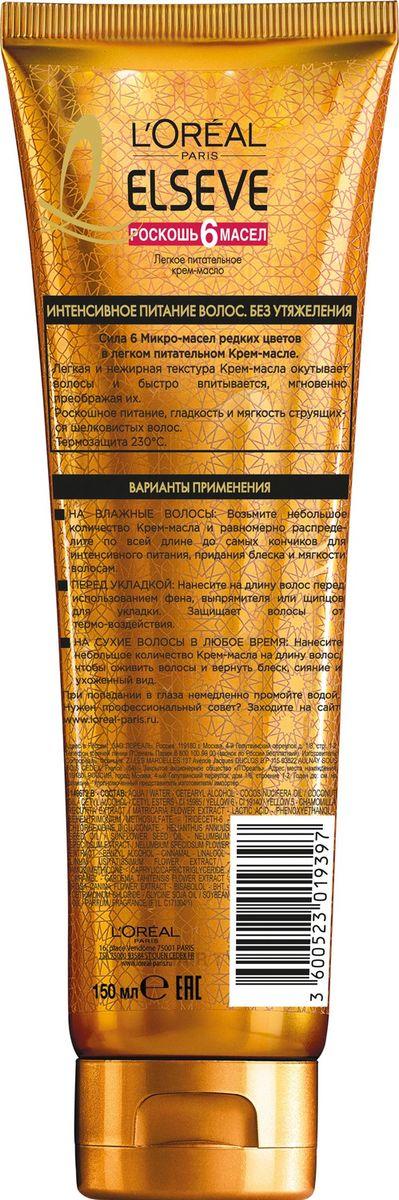 L'Oreal Paris ElseveКрем-масло для волос