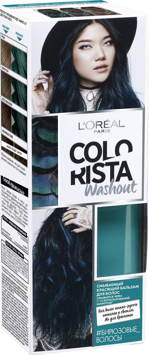 LOreal Paris Смываемый красящий бальзам для волос Colorista Washout, оттенок Бирюзовые волосы, 80 млA9139100Смываемый красящий бальзам для волос «Колориста» подойдет для для темно-русых волос и светлее. Цвет продержится до 14 дней и смоется после 5-10 применений обычного шампуня.Холодный оттенок Бирюзовые волосы станет настоящим украшением ультрамодного неформального образа. Ваш итоговый цвет зависит от исходного цвета волос, обязательно ознакомьтесь со схемой оттенков. В состав упаковки входит: флакон с красящим бальзамом 80 мл; 2 пары одноразовых перчаток; инструкция по применению.