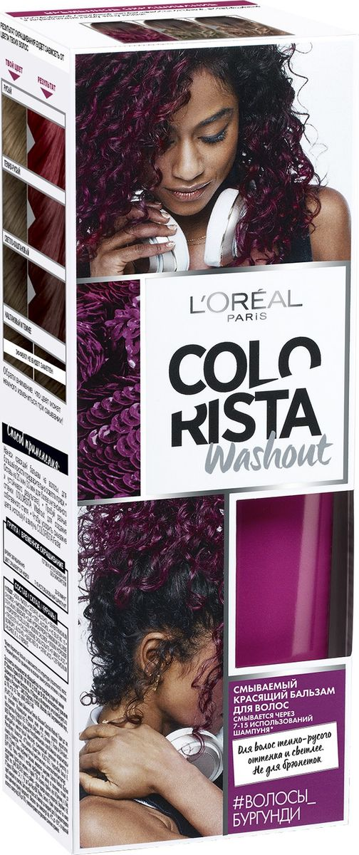 LOreal Paris Смываемый красящий бальзам для волос Colorista Washout, оттенок Волосы Бургунди, 80 млA9139200Смываемый красящий бальзам для волос «Колориста» подойдет для для темно-русых волос и светлее. Цвет продержится до 14 дней и смоется после 5-10 применений обычного шампуня. Чувственный и смелый оттенок Волосы Бургунди можно выбрать для соблазнительного и драматичного образа. Ваш итоговый цвет зависит от исходного цвета волос, обязательно ознакомьтесь со схемой оттенков. В состав упаковки входит: флакон с красящим бальзамом 80 мл; 2 пары одноразовых перчаток; инструкция по применению.