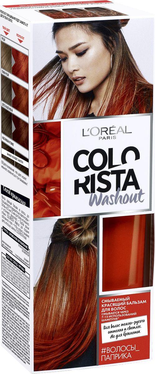 LOreal Paris Смываемый красящий бальзам для волос Colorista Washout, оттенок Волосы Паприка, 80 млA9139400Смываемый красящий бальзам для волос «Колориста» подойдет для для темно-русых волос и светлее. Цвет продержится до 14 дней и смоется после 5-10 применений обычного шампуня.Волосы Паприка – теплый и яркий оттенок, который можно смело выбирать для летнего или хиппи-образа. Ваш итоговый цвет зависит от исходного цвета волос, обязательно ознакомьтесь со схемой оттенков.В состав упаковки входит: флакон с красящим бальзамом 80 мл; 2 пары одноразовых перчаток; инструкция по применению.