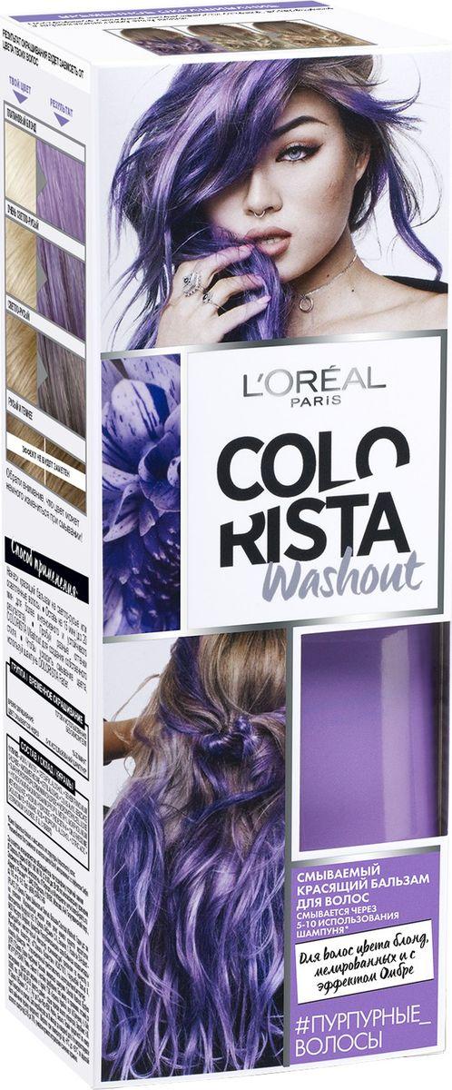 LOreal Paris Смываемый красящий бальзам для волос Colorista Washout, оттенок Пурпурные Волосы, 80 млA9138600Смываемый красящий бальзам для волос «Колориста» подойдет для осветленных или светло-русых волос. Цвет продержится до 14 дней и смоется после 5-10 применений обычного шампуня.Изысканный и провокационный цвет Пурпурные волосы – отличный выбор для вечеринки или необычного свидания. Ваш итоговый цвет зависит от исходного цвета волос, обязательно ознакомьтесь со схемой оттенков.В состав упаковки входит: флакон с красящим бальзамом 80 мл; 2 пары одноразовых перчаток; инструкция по применению.