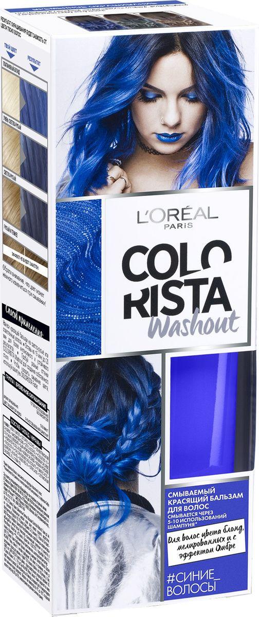LOreal Paris Смываемый красящий бальзам для волос Colorista Washout, оттенок Синие Волосы, 80 млA9138700Смываемый красящий бальзам для волос «Колориста» подойдет для осветленных или светло-русых волос. Цвет продержится до 14 дней и смоется после 5-10 применений обычного шампуня. Трендовый оттенок Синие волосы позволит создать дерзкий гранжевый или нежный романтический образ. Ваш итоговый цвет зависит от исходного цвета волос, обязательно ознакомьтесь со схемой оттенков.В состав упаковки входит: флакон с красящим бальзамом 80 мл; 2 пары одноразовых перчаток; инструкция по применению.