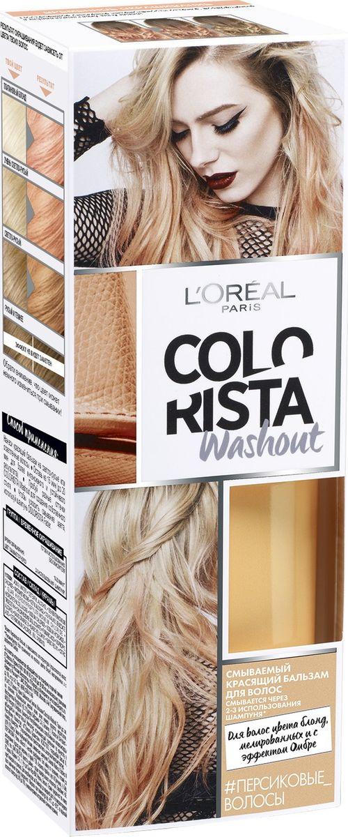 LOreal Paris Смываемый красящий бальзам для волос Colorista Washout, оттенок Персиковые Волосы, 80 млA9136600Смываемый красящий бальзам для волос «Колориста» подойдет для осветленных или светло-русых волос. Цвет продержится до недели и смоется после 2-3 применений обычного шампуня. Нежный оттенок Персиковые волосы понравится тем, кто предпочитает чувственные образы, но не хочет экстремальных цветов. Ваш итоговый цвет зависит от исходного цвета волос, обязательно ознакомьтесь со схемой оттенков.В состав упаковки входит: флакон с красящим бальзамом 80 мл; 2 пары одноразовых перчаток; инструкция по применению.