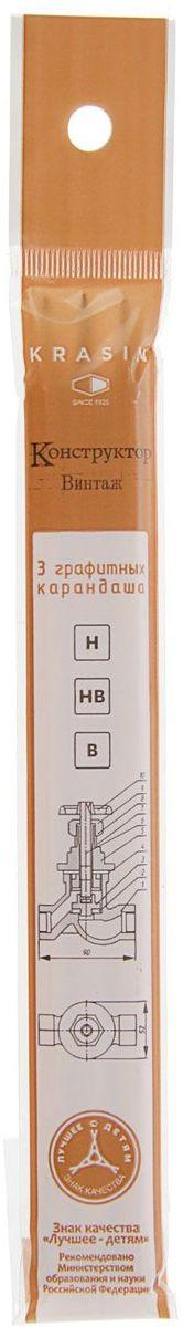 Красин Набор карандашей чернографитных Конструктор Винтаж 3 шт1071589