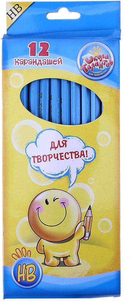 Школа талантов Набор карандашей чернографитных с ластиком HB 12 шт 613581613581Простые чернографитные карандаши – основа любого начинания. Что бы вы ни делали – рисунки, наброски, пометки – карандаш здесь становится незаменимым инструментом. Очень важно чтобы грифель был качественный, не оставлял неряшливых и неопрятных следов, не пачкал руки и не ломался. Набор карандашей чернографитных с ластиками НВ – прекрасное сочетание выгодной цены и высочайшего качества. Прочный графитовый стержень не ломается и не крошится, а деревянный корпус легко затачивается.