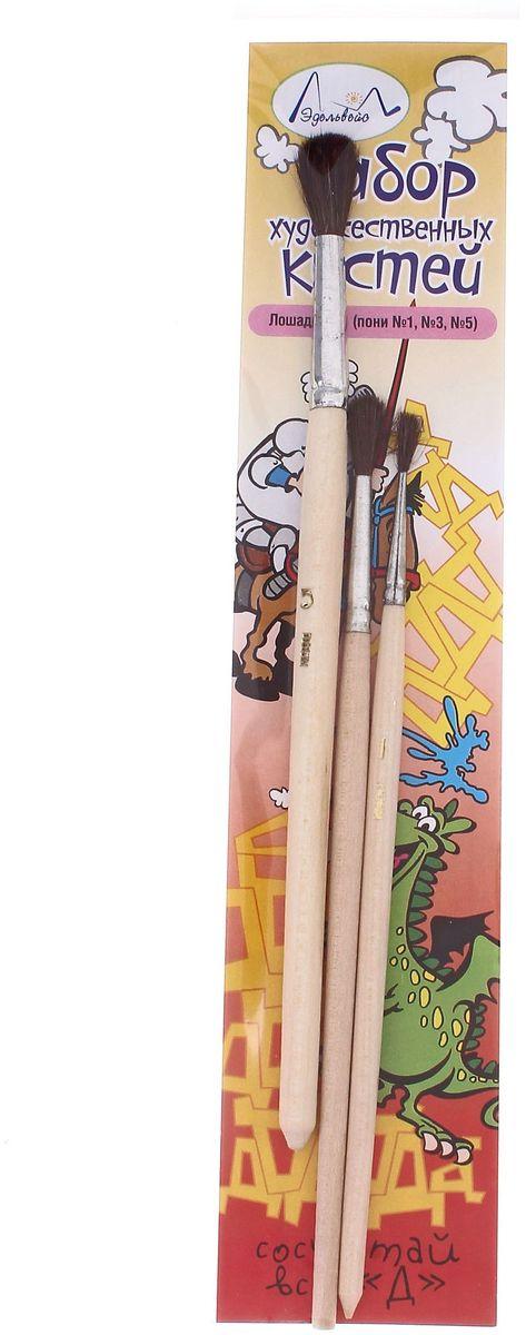 Эдельвейс Набор кистей из волоса пони Лошадка № 1, 3, 5 (3 шт) подводный мир набор закладок серия 3 5 шт