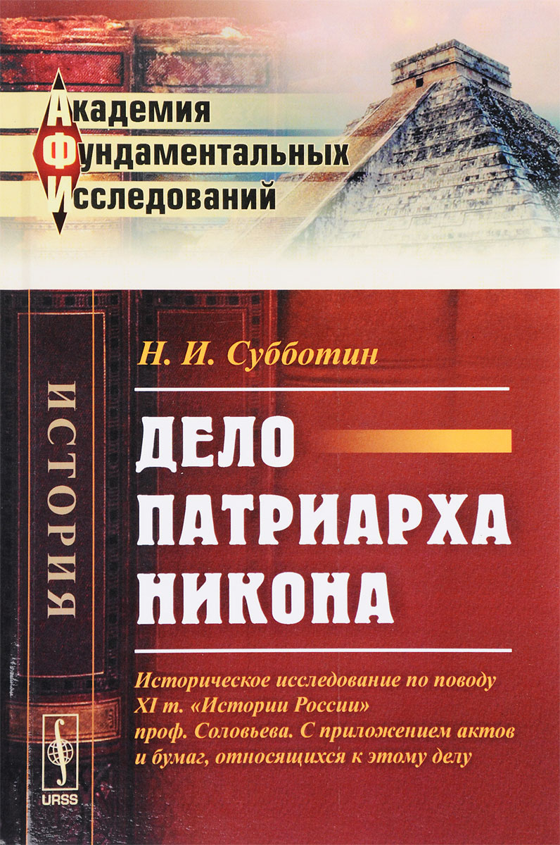 Дело патриарха Никона. Историческое исследование по поводу 11 тома
