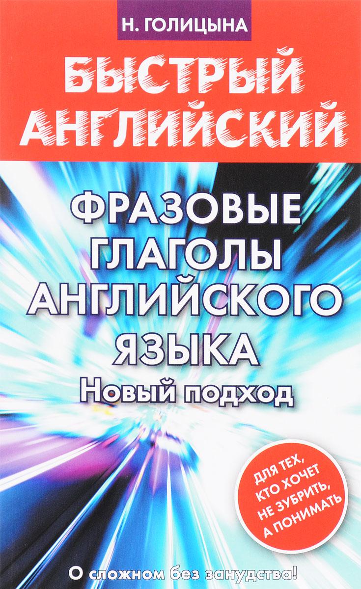 Н. Голицына Фразовые глаголы английского языка. Новый подход сарафан