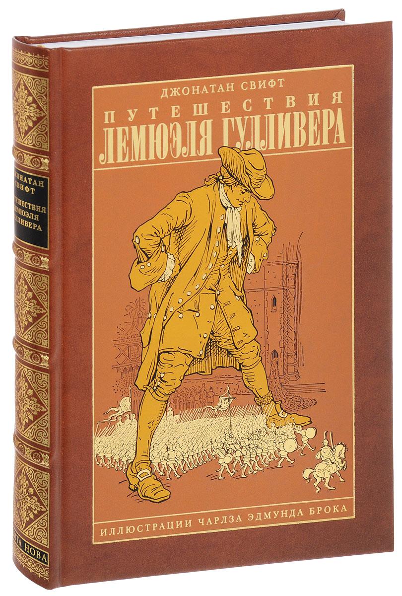 Джонатан Свифт Путешествия Лемюэля Гулливера (подарочное издание) полноценная жизнь библия с комментариями подарочное издание