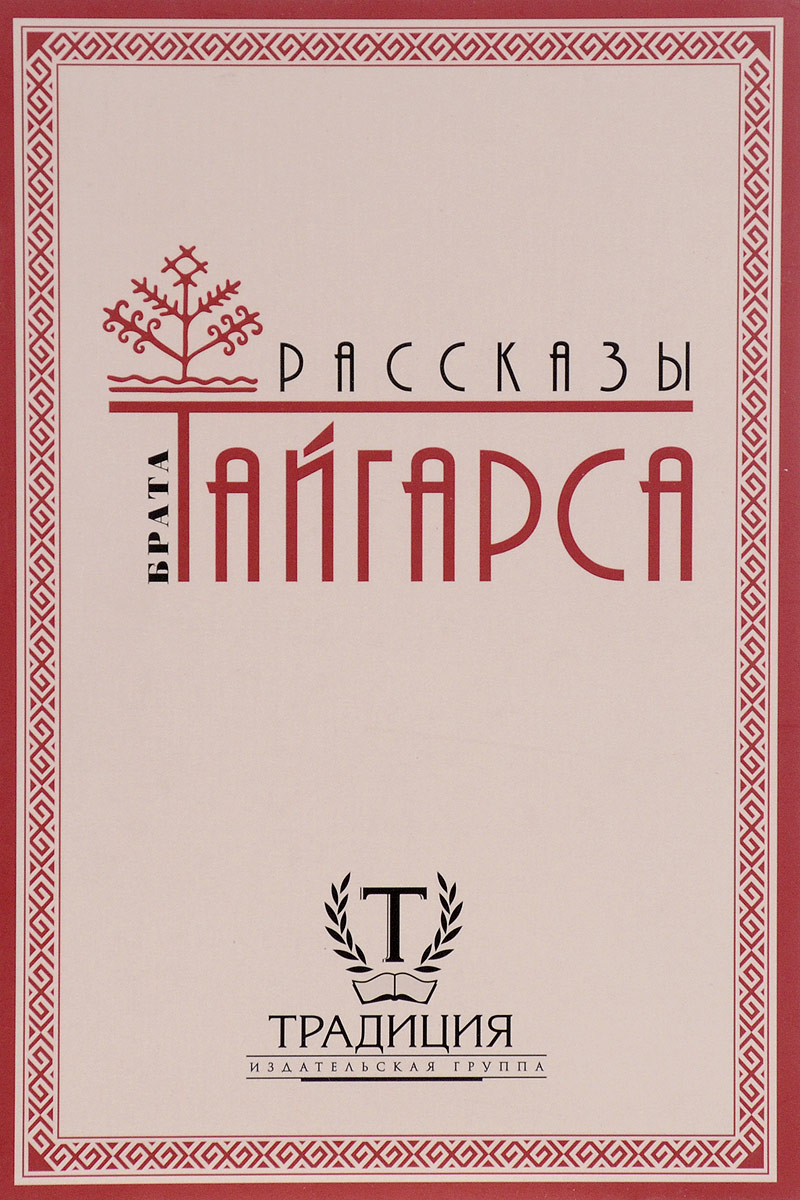 Рассказы брата Тайгарса. А. Бургелис