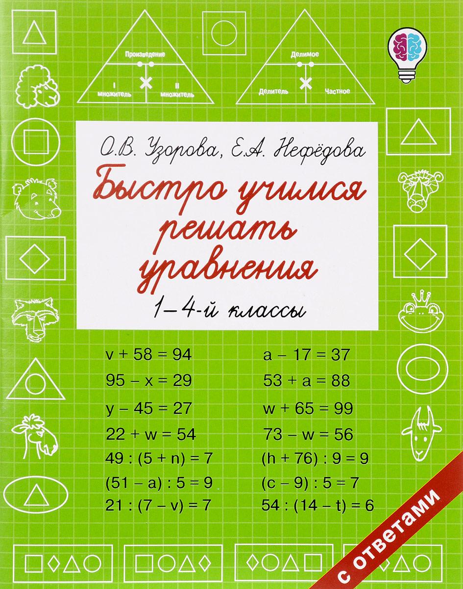 9785171024130 - Ольга Узорова,Елена Нефедова: Быстро учимся решать уравнения. 1-4 классы - Книга