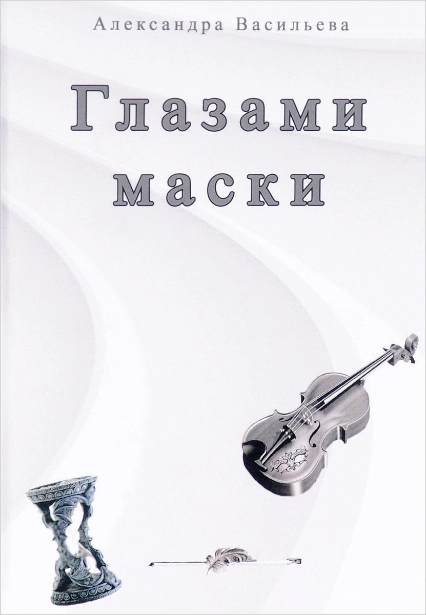Александра Васильева Глазами маски