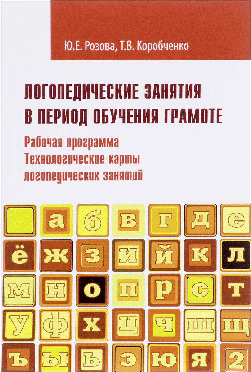 Логопедические занятия в период обучения грамоте. Рабочая программа. Технологические карты логопедических занятий. Программно-методические материалы. Часть 1