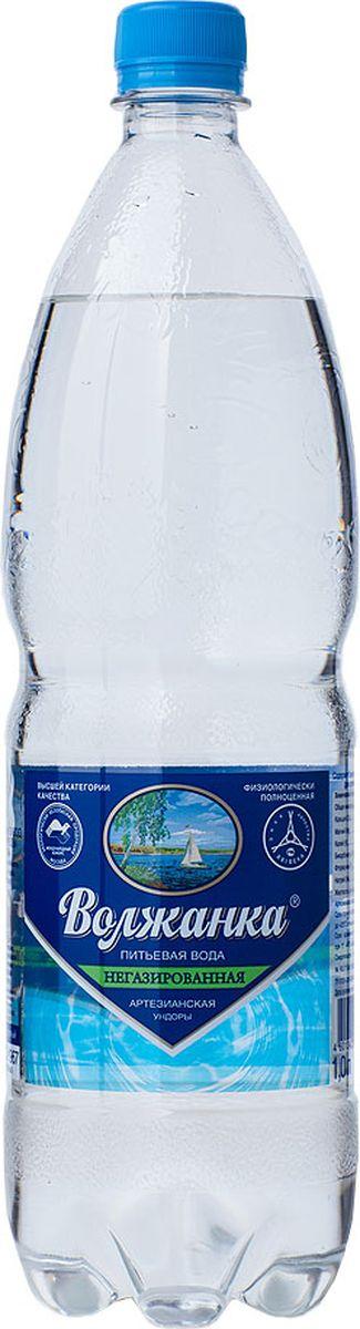 Волжанка вода питьевая негазированная, 1 лУТ040810304Питьевая вода Волжанка отвечает критерию физиологической полноценности, содержит биологически необходимые для организма элементы. Подходит для повседневного употребления, приготовления пищи и напитков. Ее можно употреблять без кипячения и предварительной обработки. Невысокая минерализация питьевой воды Волжанка позволяет ее использовать для приготовления всех видов детского питания. По данным института питания РАМН питьевая вода Волжанка рекомендована к использованию не только взрослым, но детям с первого года жизни. Место розлива: Ульяновская область, Ульяновский район, с. Ундоры ПО УЗМВ Волжанка, Артезианская скважина Ивашеская.