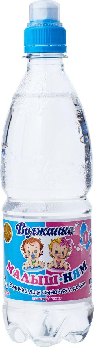 Малыш-ням вода питьевая детская негазированная, 0,5 лУТ040810311Отвечает критерию физиологической полноценности, содержит биологически необходимые для организма элементы. Подходит для повседневного употребления, приготовления пищи и напитков. Ее можно употреблять без кипячения и предварительной обработки. Невысокая минерализация питьевой воды Волжанка позволяет ее использовать для приготовления всех видов детского питания. По данным института питания РАМН питьевая вода Волжанка рекомендована к использованию не только взрослым, но детям с первого года жизни. Место розлива: Ульяновская область, Ульяновский район, с. Ундоры ПО УЗМВ Волжанка, Артезианская скважина Ивашеская.Сколько нужно пить воды: мнение диетолога. Статья OZON Гид
