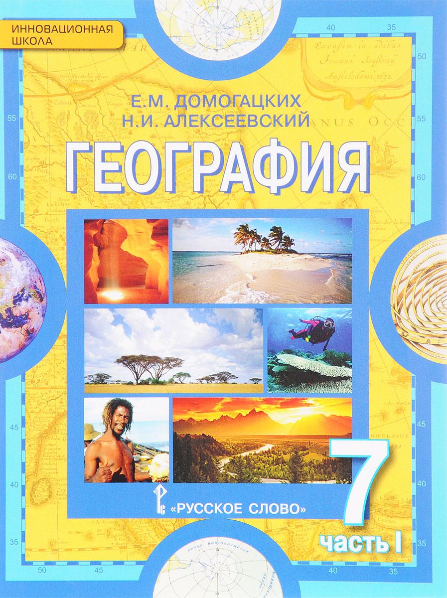 9785000929223 - Е. М. Домогацких, Н. И. Алексеевский: География. Материки и океаны. 7 класс. Учебник. В 2 частях. Часть 1. Планета, на которой мы живем. Африка - Книга