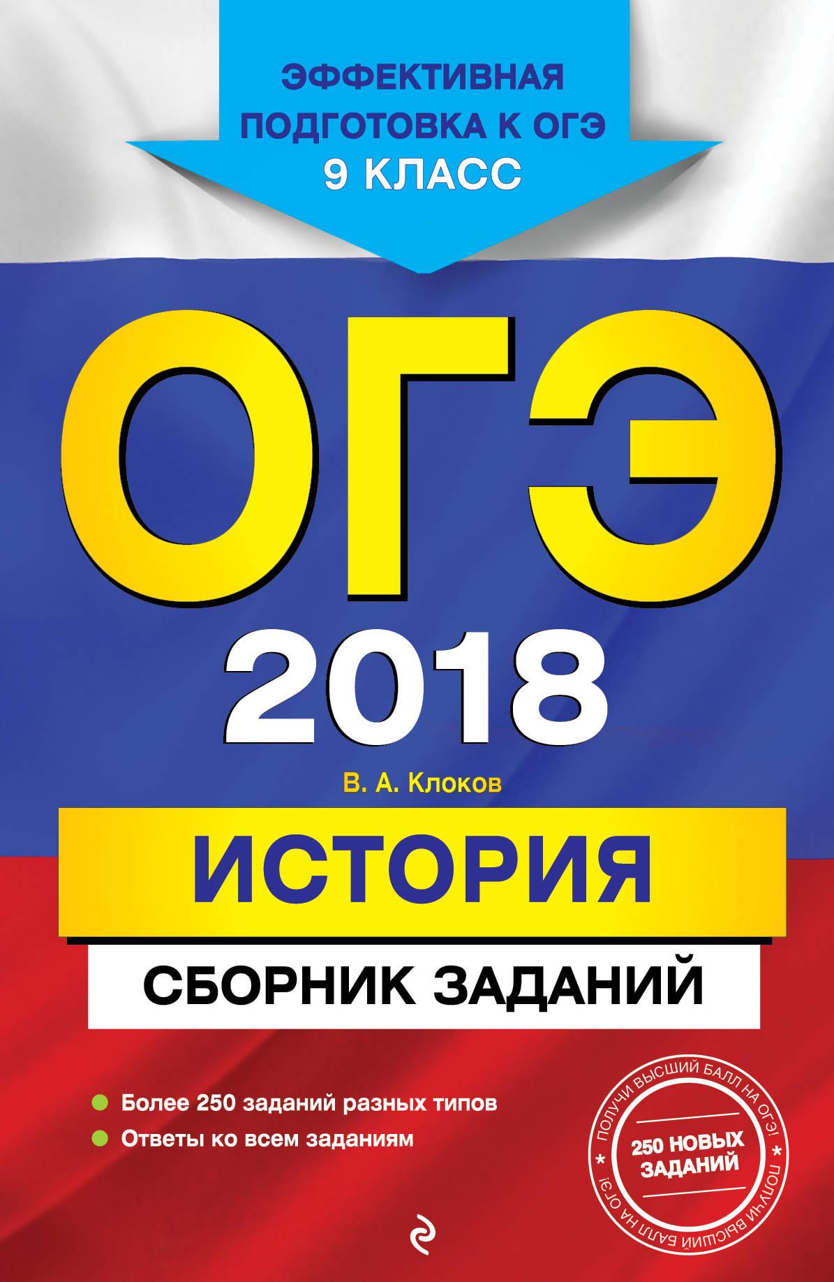 Zakazat.ru: ОГЭ-2018. История. 9 класс. Сборник заданий. В. А. Клоков