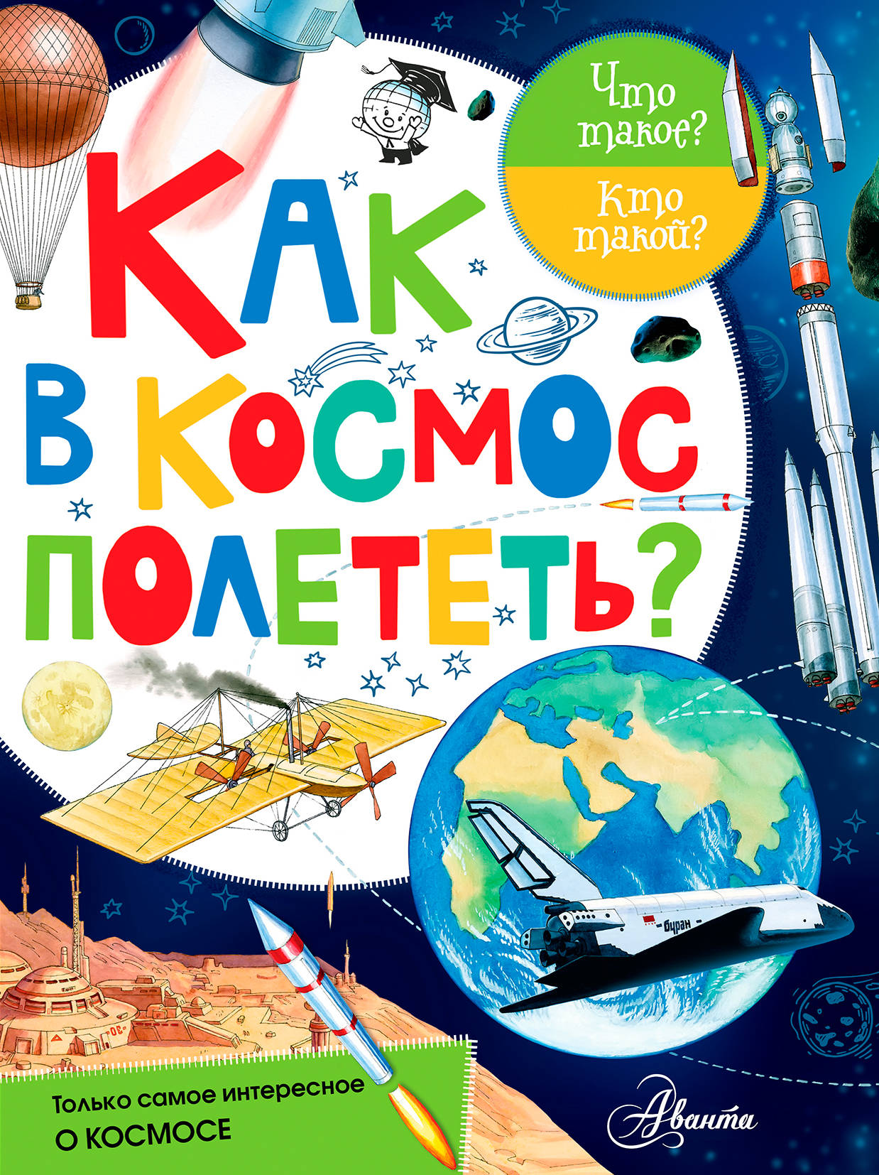 Как в космос полететь?