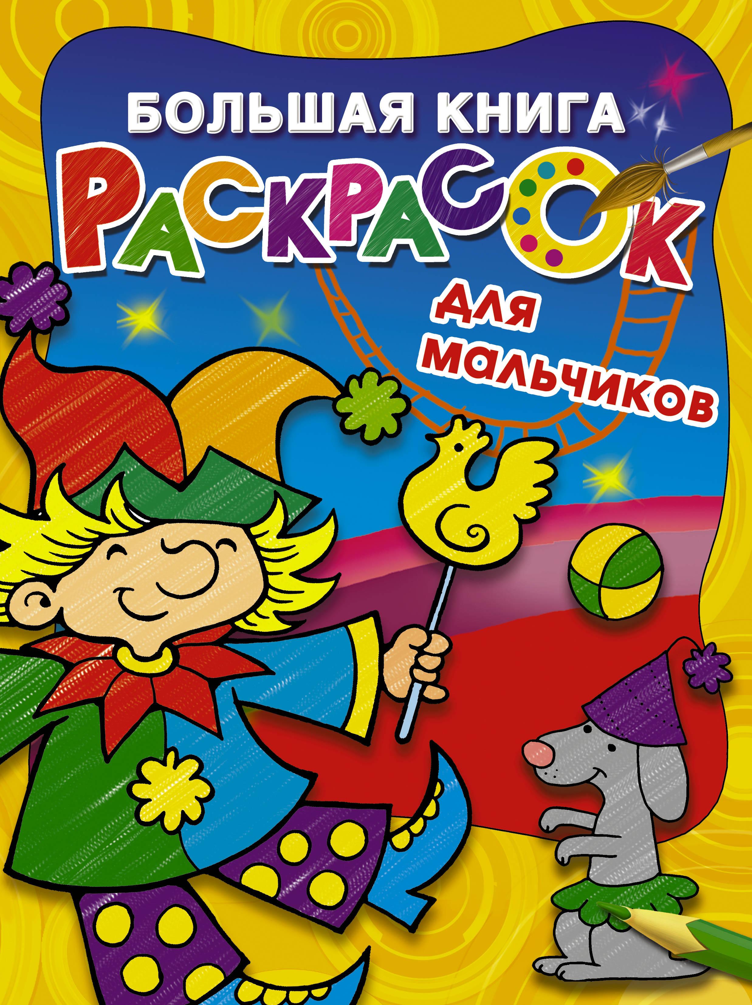 Большая книга раскрасок для мальчиков книга мастеров большая книга раскраска
