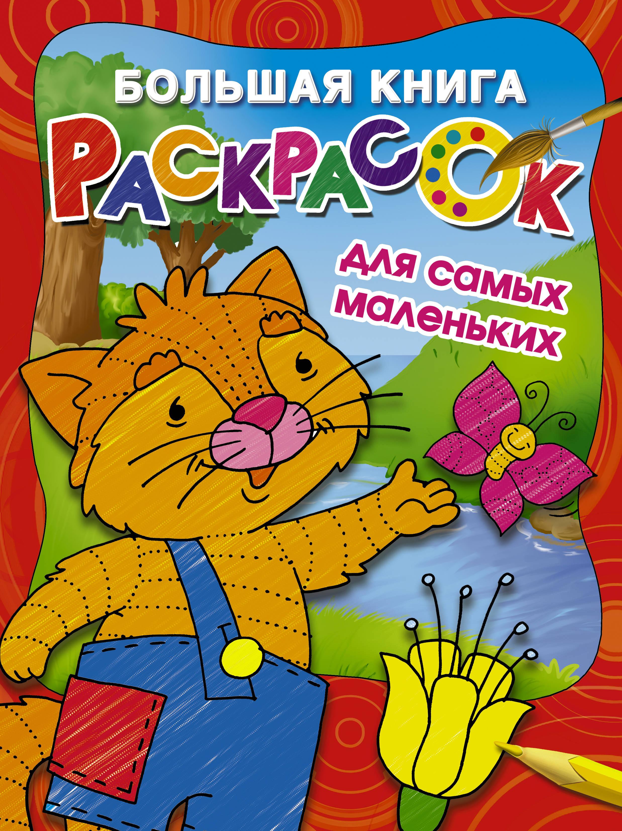 Г. П. Шалаева Большая книга раскрасок для самых маленьких