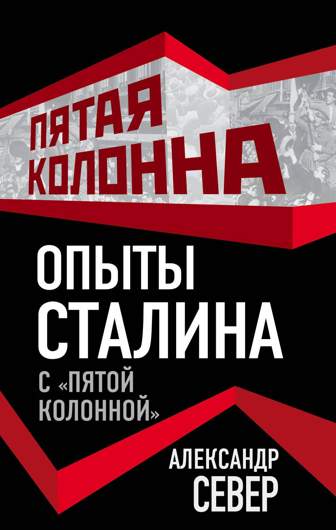 Север Александр Опыты Сталина с ?пятой колонной? александр север опыты сталина с пятой колонной