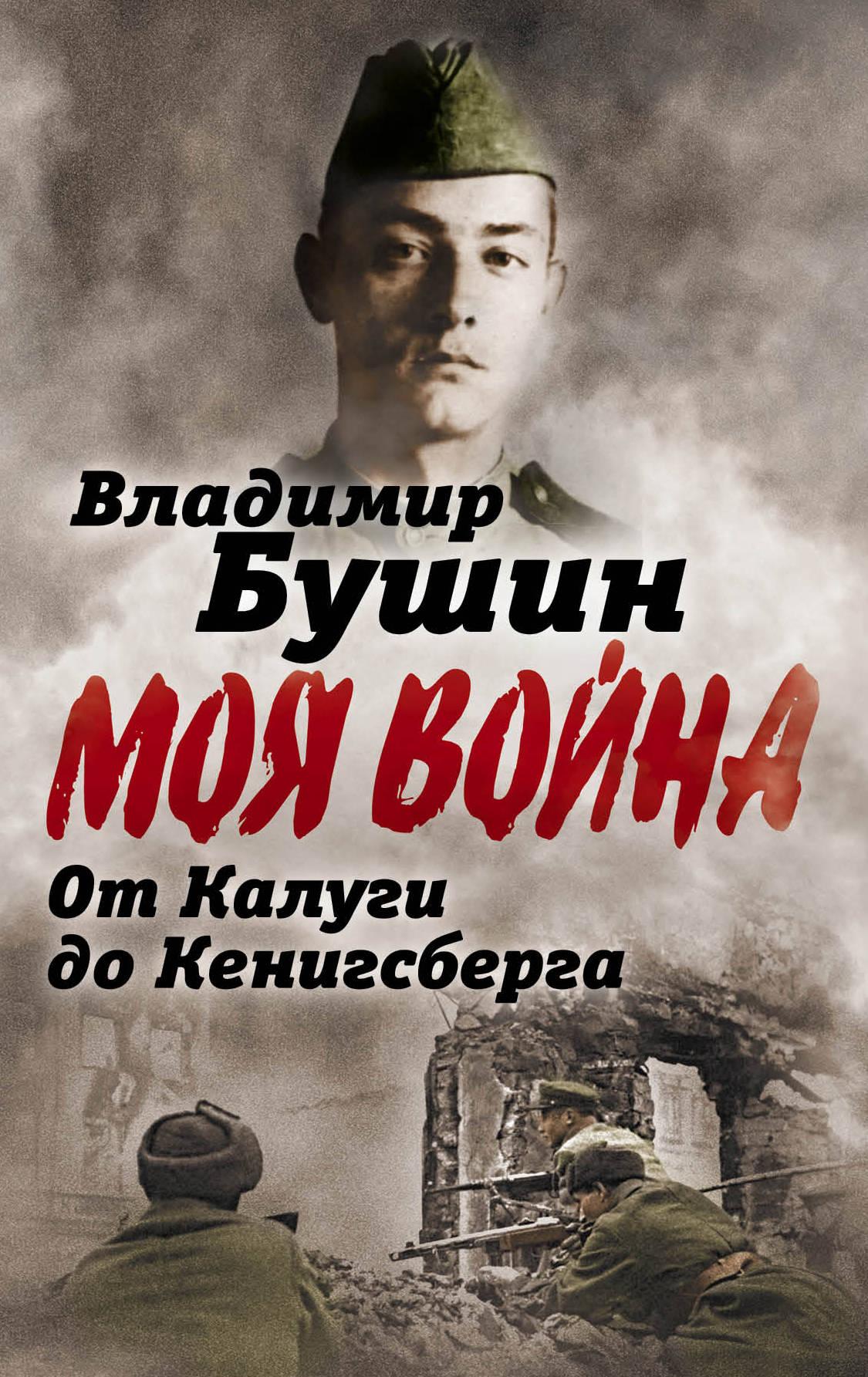 Владимир Бушин От Калуги до Кенигсберга. Фронтовой дневник борис сурис фронтовой дневник