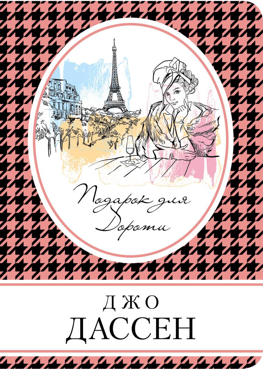 Джо Дассен Подарок для Дороти джо дассен joe dassin eternel 2 cd