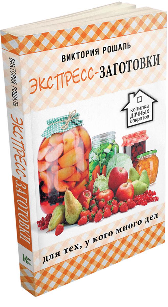 Виктория Рошаль Экспресс-заготовки готовим просто и вкусно лучшие рецепты 20 брошюр